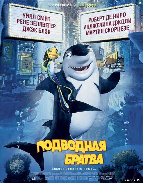 Онлайн подводная братва shark tale 2004